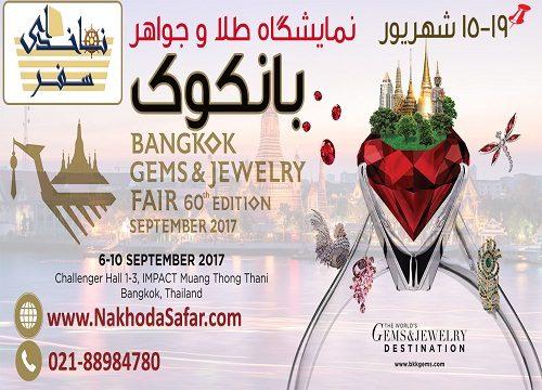 نمایشگاه طلا و جواهر بانکوکنمایشگاه طلا و جواهر بانکوک