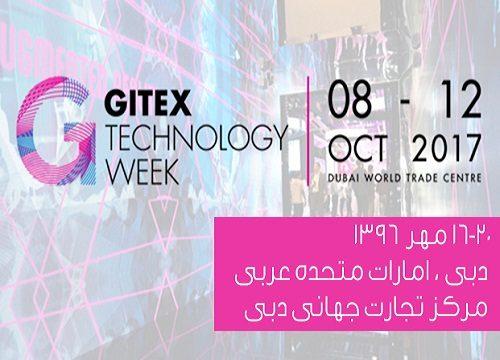 هفته فناوری دبی | جیتکس