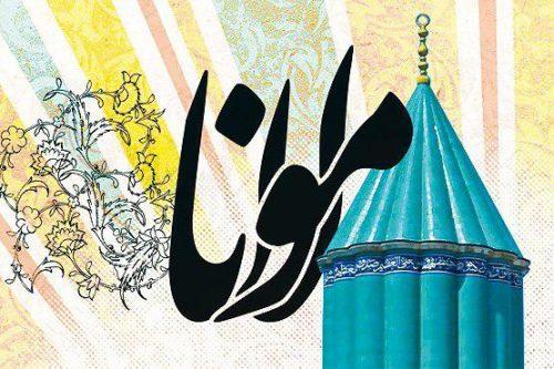 تور قونیه بزرگداشت مولانا