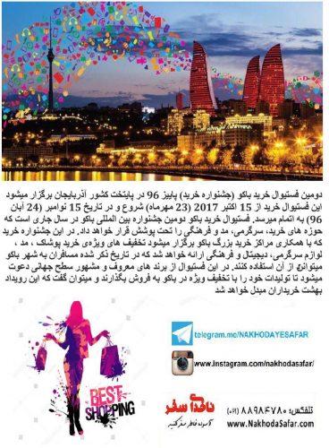 تور فستیوال خرید باکو
