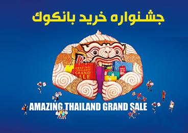 جشنواره خرید تایلند