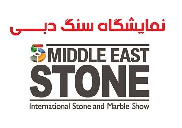 نمایشگاه سنگ دبی