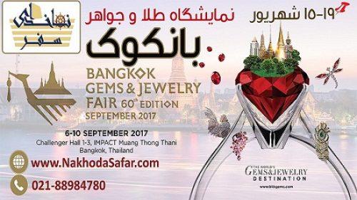 تور نمایشگاه جواهرات بانکوک