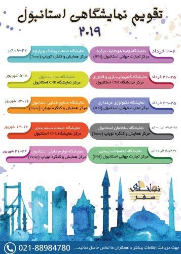 تقویم نمایشگاه های استانبول